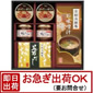 【30%OFF】バラエティセット(TKU-E)